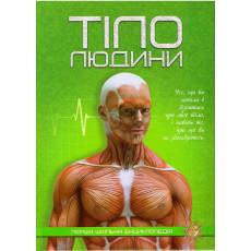 """Перша шкільна енциклопедія """"Тіло людини"""" VS-en-76-0"""
