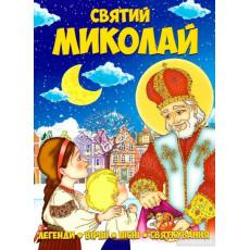 """Книга """"Святий Миколай: легенди, вірші, пісні, святкування"""" VS-15-6"""