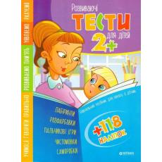 Розвиваючі тести для дітей 2+ (118 наліпок) VS-21-0