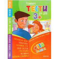 Розвиваючі тести для дітей 3+ (118 наліпок) VS-22-7