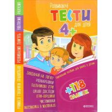 Розвиваючі тести для дітей 4+ (118 наліпок) VS-24-1