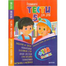 Розвиваючі тести для дітей 5+ (118 наліпок) VS-48-7