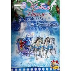 Плакат «З Новим Рокомта Різдвом Христовим!» Sp-P-183