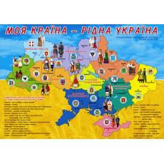 """Плакат """"Моя Країна - Україна"""" SP-P-110"""