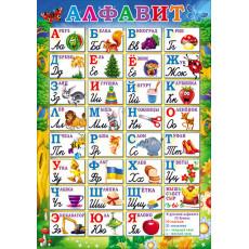 "Плакат ""Алфавит"" SP-P-73"
